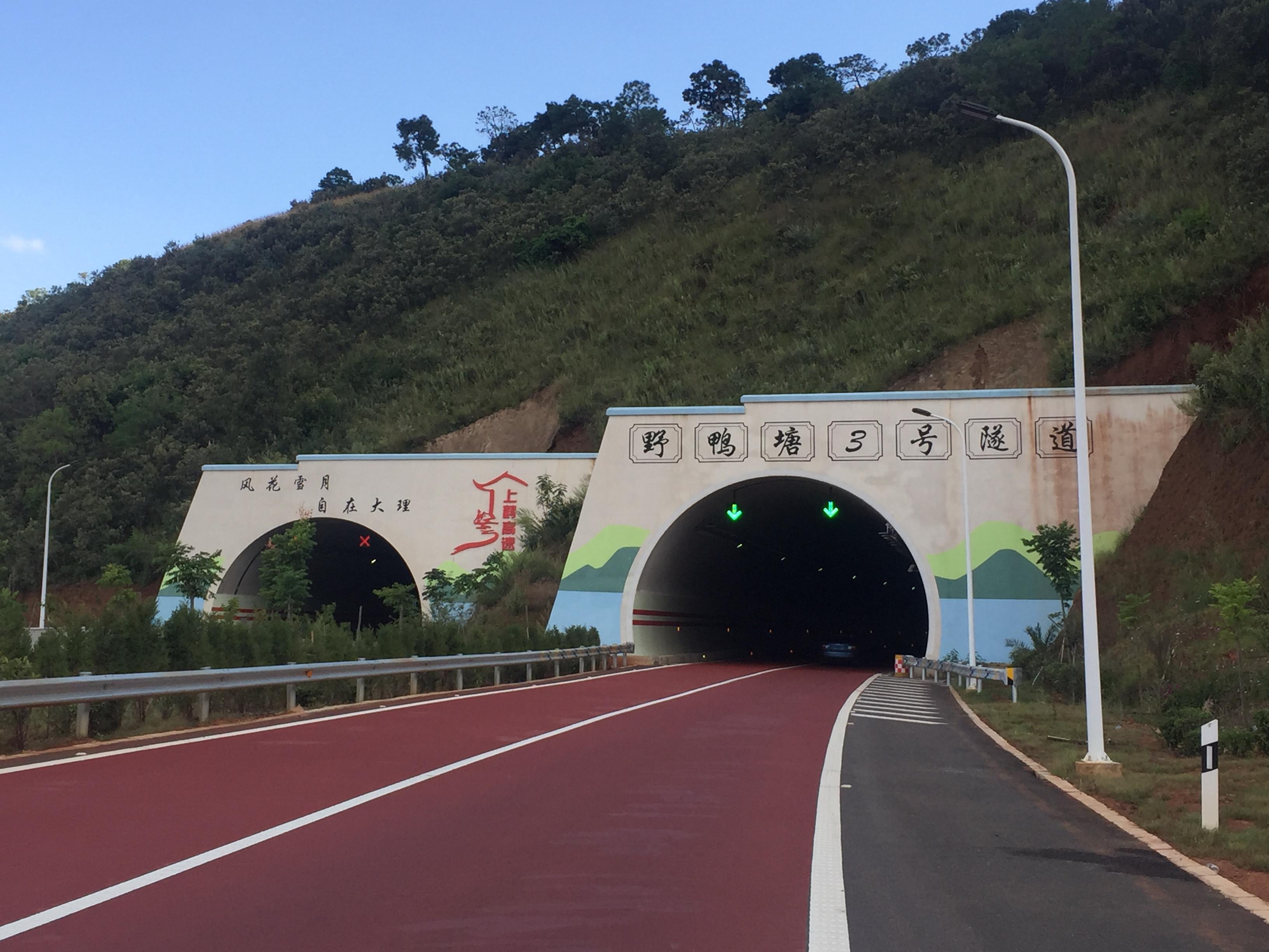 野鸭塘3号隧道实拍.JPG